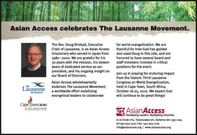 A2's Lausanne ad for Japan Harvest, fall 2010 issue