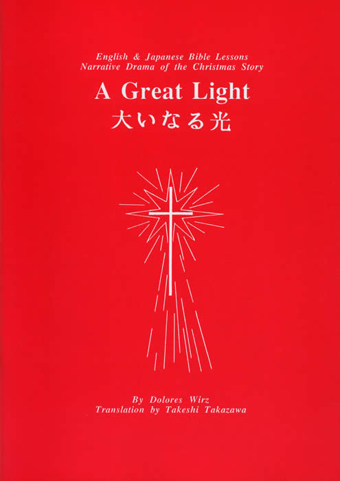 A Great Light: The Christmas Story