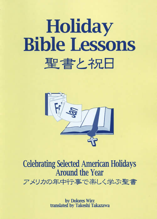 Holiday Bible Text