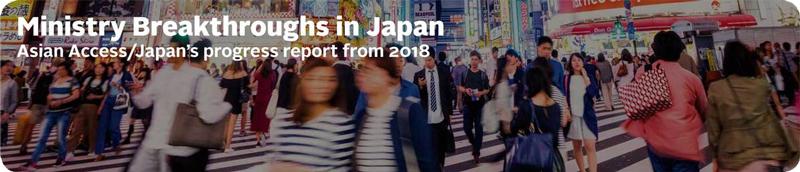 A2 Japan MinistryReport 2018 masthead 800px