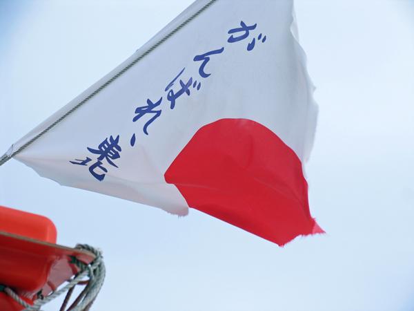 jpn tsunami ganbare 2012 jj 017